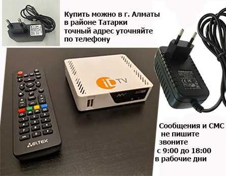 на телевидение для приставки id-tv адаптер блок питания