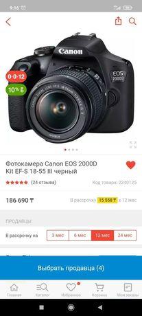 Canon SLR фотоаппарат Eos 2000d