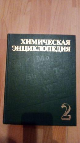 Химическая энциклопедия 2 том