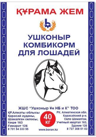 гранулированный корм для лошадей
