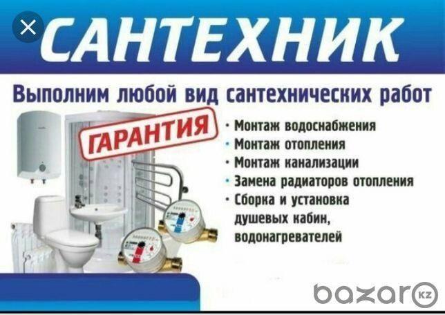 Сантехник/Разморозка волапровода/КРУГЛОСУТОЧНО