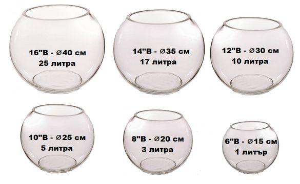 Стъклени вази сфери колби