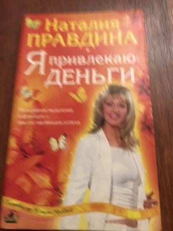 Книга «Я привлекаю деньги» Правдина