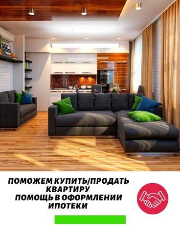 ПОМОЩЬ  в продаже любой недвижимости в короткие сроки.