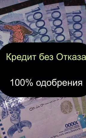 Выдаю деньги наличными и на картy в Kазаxстанe