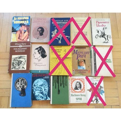 Книги по 2лв. за брой