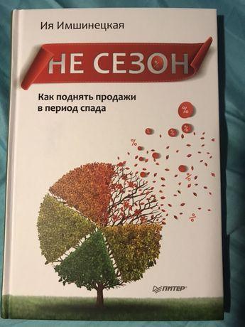 Продам книгу «как поднять продажи в период спада»