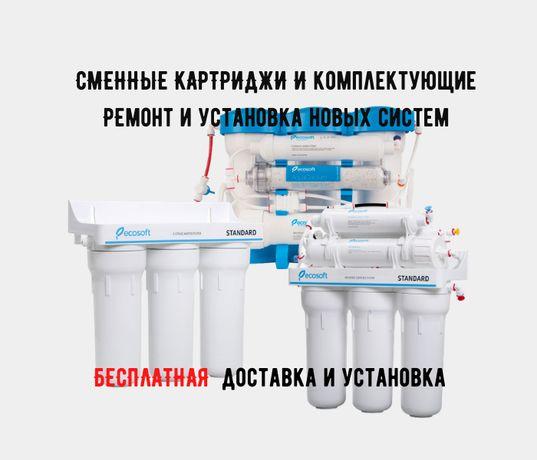 Фильтра для воды EcoSoft. Замена фильтров для воды. Бесплатный выезд