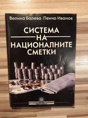 Учебник Система на на ионалните сметки