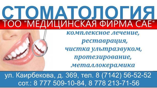 Стоматология САЕ
