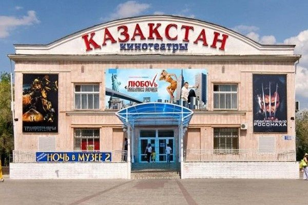 "Кинотеатр ""КАЗАХСТАН"""
