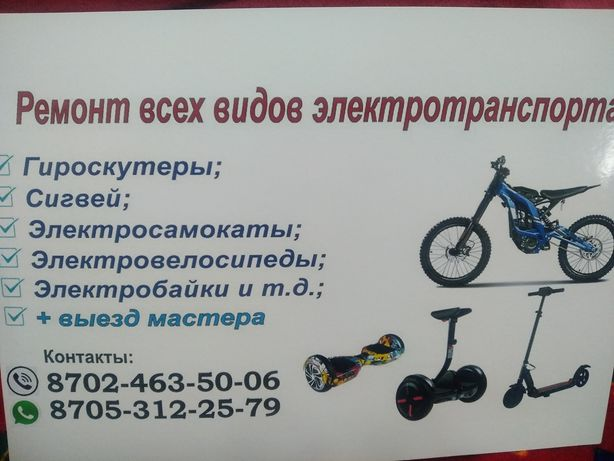 Ремонт гироскутеров и элекросамокатов с выездом