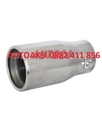 Накрайник за ауспух -HJ410