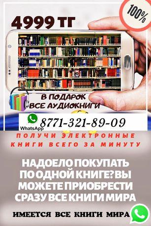 Продаю всю Библиотеку электронным виде, электронные книги