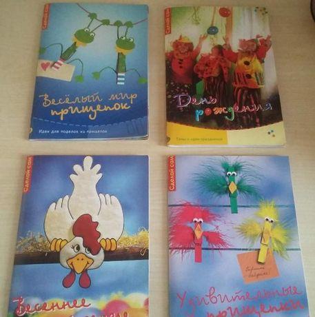 """Серия книг """"Сделай сам"""" с выкройками"""