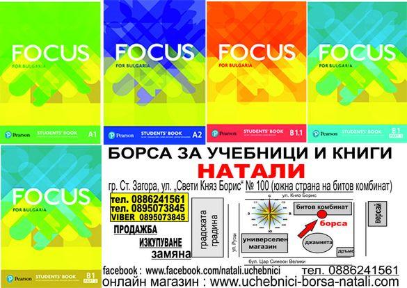 Английски език 8/9 клас- FOCUS for Bulgaria-A1/A2/B1-Борса Натали