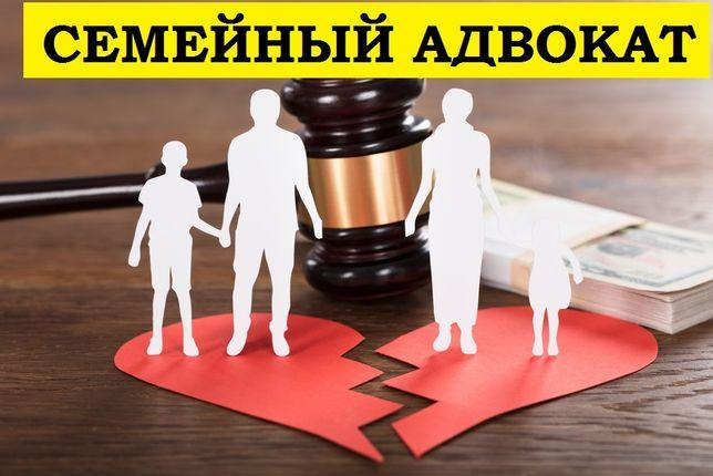 Семейный адвокат/юрист/расторжение брака/раздел имущества/алименты