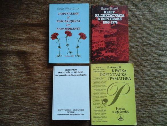 Португалия - книги