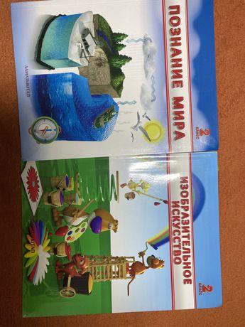 Учебники за 2 класс