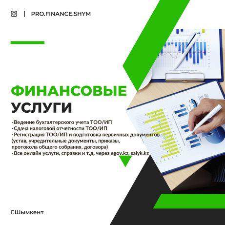 Финансовые и Бухгалтерские услуги, сдача налоговых отчетов ТОО/ИП