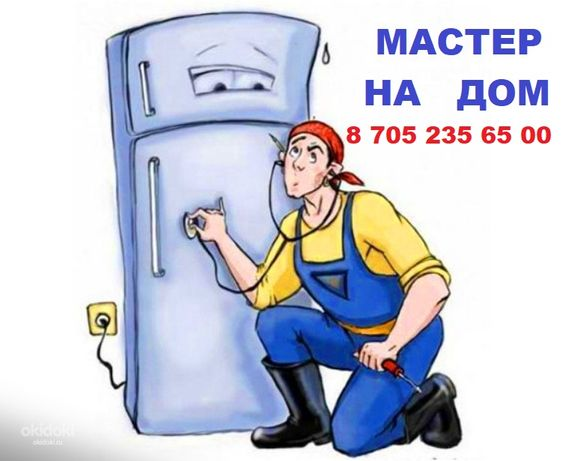 Ремонт холодильников, кондиционеров.