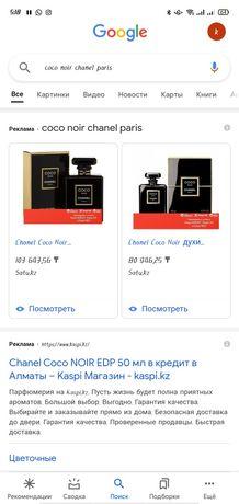 Coco noir channel paris