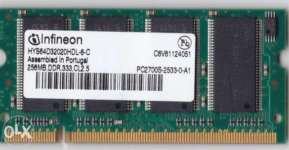 рам памет лаптоп - ram Infineon DDR 256MB PC 2700.