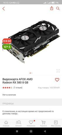 Видеокарта AFOX AMD RADEON RX 580 8G(2шт)