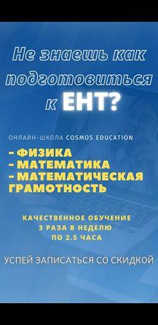 Репетитор по подготовке к ЕНТ. Физика и Математика
