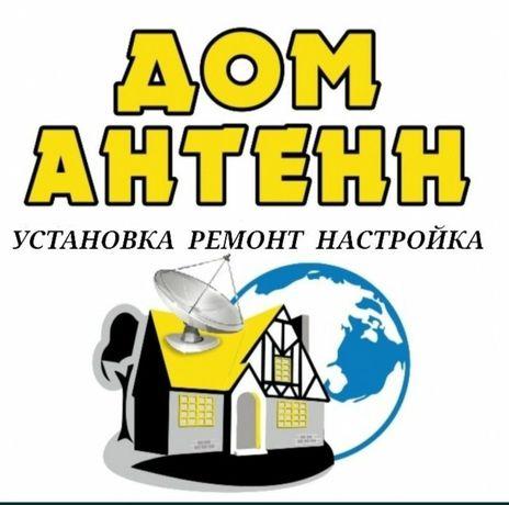 Отау ТВ, Алма ТВ, Спутниковое ТВ - установка, ремонт, настройка