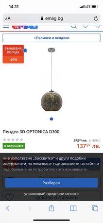 Висяща 3D лампа