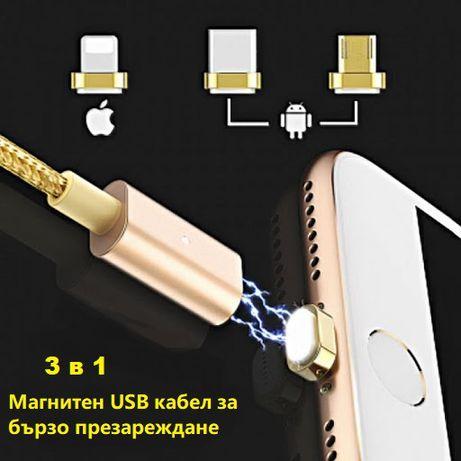 Универсален магнитен USB кабел 3в1 за бързо презареждане