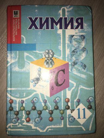 Химия-11 класс