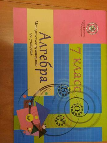 Учебник БиС по алгебре 7 класс