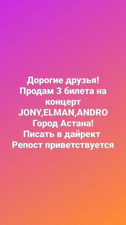 Концерт Elman,Jony,Andro