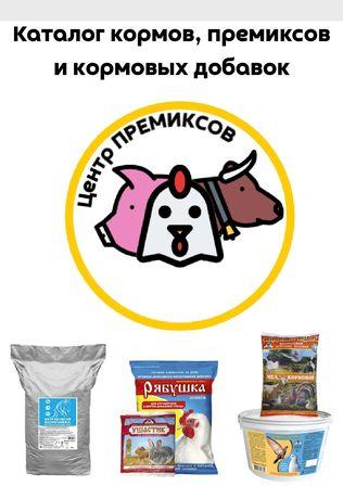 Кормовые добавки для всех видов С/Х животных