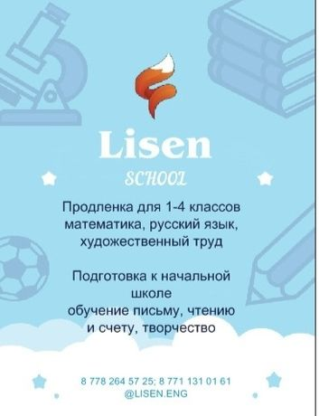 Школа английского языка Lisen