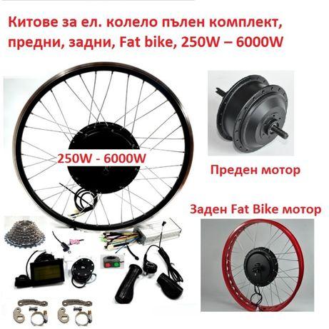 Китове за ел. колело комплект, предни, задни, Fat bike, 250W – 6000W