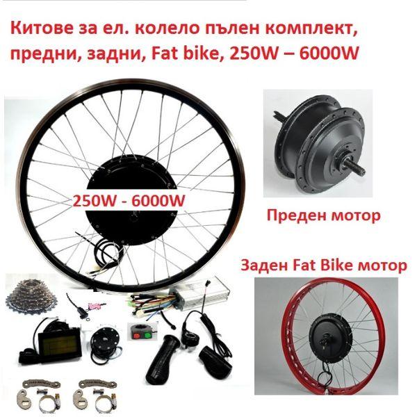 Китове за ел. колело комплект, предни, задни, Fat bike, 250W – 6000W гр. София - image 1