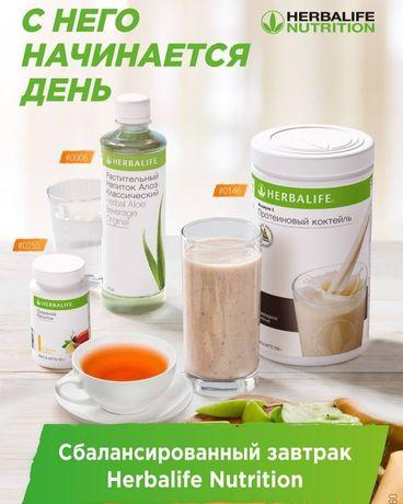 Гербалайф Herbalife Nutrition