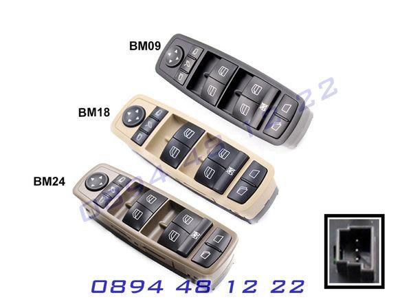Бутони Копчета Управление Ел Стъкла Mercedes Мерцедес ML GL R МЛ ГЛ Р