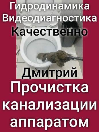 Прочистка канализации, прочистка кухни, чистка унитаза прочистка труб