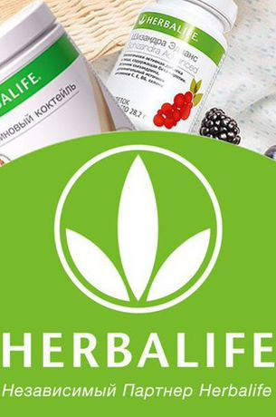 Herbalife Nutrition,Гербалайф