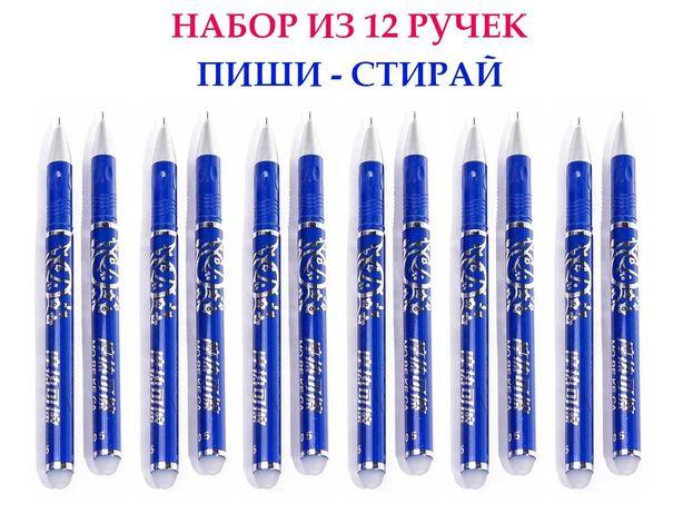 Популярные стирающиеся ручки ПИШИ – СТИРАЙ, 12 штук