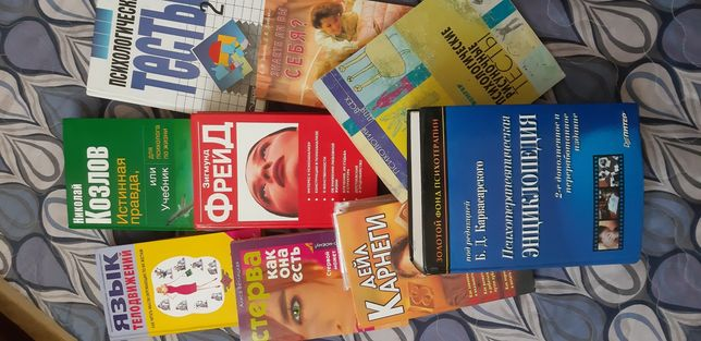 Книги для психологов