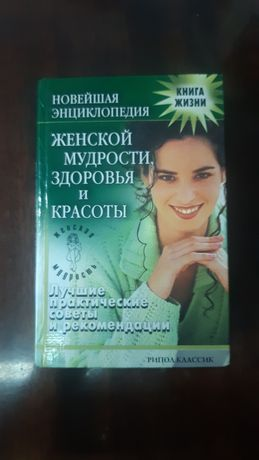Новейшая энциклопедия женской мудрости, здоровья и красоты