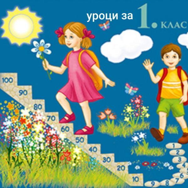 Уроци за 1 и 2 клас гр. Варна - image 1