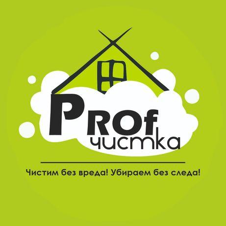 Химчистка Павлодар