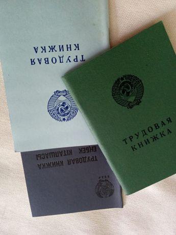 Оригинальные книжки трудовые советские