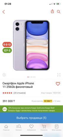 Iphone 11 256GB Айфон 11 256гб